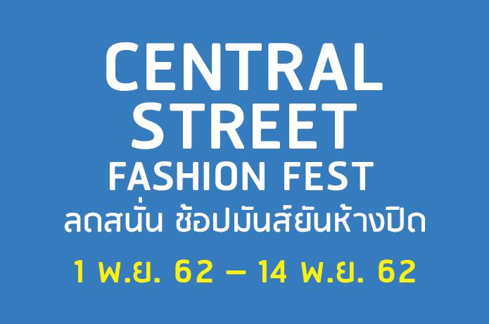 central street fashion fest ลดสนั่นช้อปมันส์ยันห้างปิด เซ็นทรัลเวสต์เกต