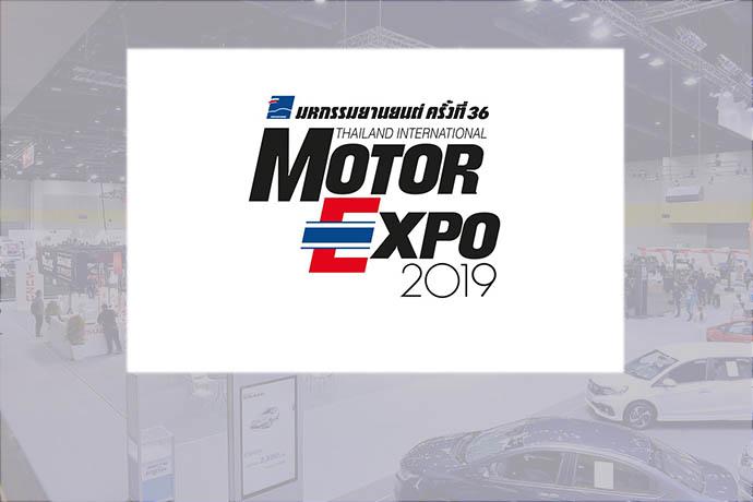 MOTOR EXPO 2019 มหกรรมยานยนต์ ครั้งที่ 36 รถใหม่ บิ๊กไบค์ รถยนต์ รถจักรยานยนต์ IMPACT เมืองทองธานี