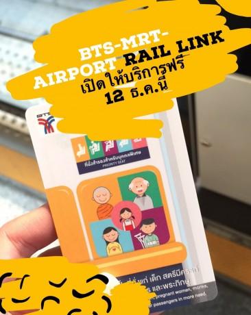 BTS-MRT-Airport Rail Link ให้บริการฟรี 12 ธันวาคมนี้