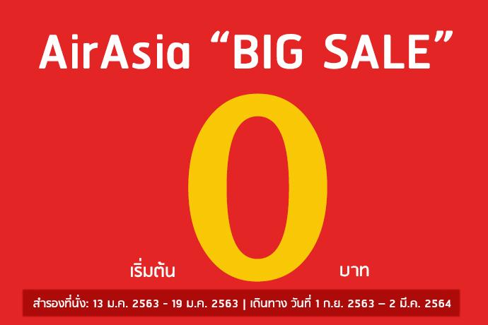 แอร์เอเชีย airasia big sale โปร 0 บาท