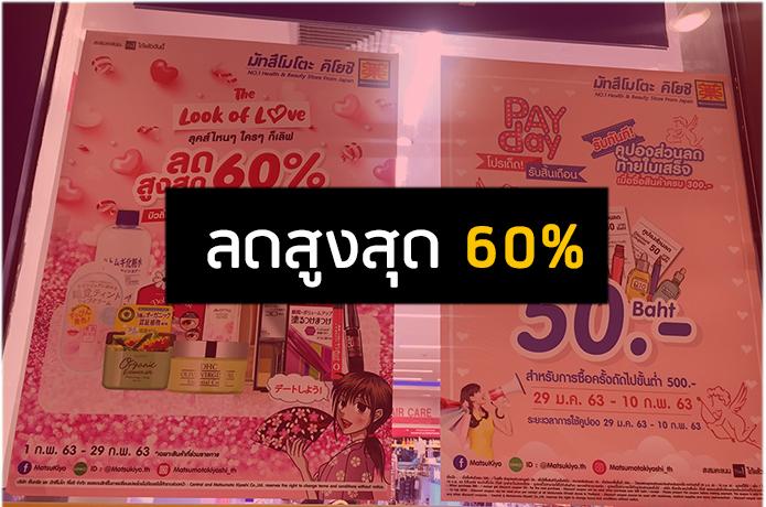 มัทสึโมโตะ คิโยชิ (MatsuKiyo) The Look of Love ลดสูงสุด 60 เปอร์เซ็นต์