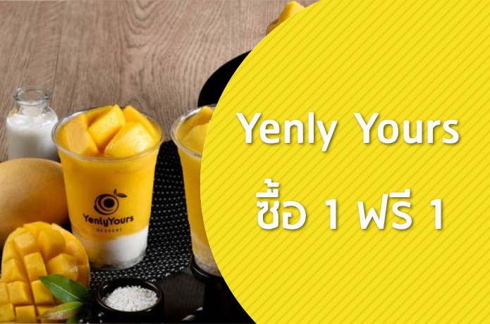 Yenly Yours Dessert ซื้อ1 ฟรีอีก 1