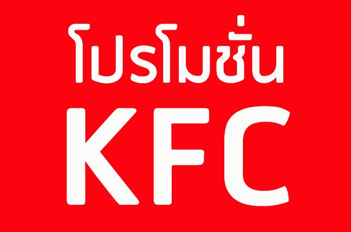 KFC โปรแรงส์ สู้โควิด  ช่วงเมษายน