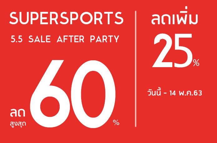 Supersports ลดสูงสุด 60 เปอร์เซ็น และ Code ลดเพิ่ม 25  เปอร์เซ็น